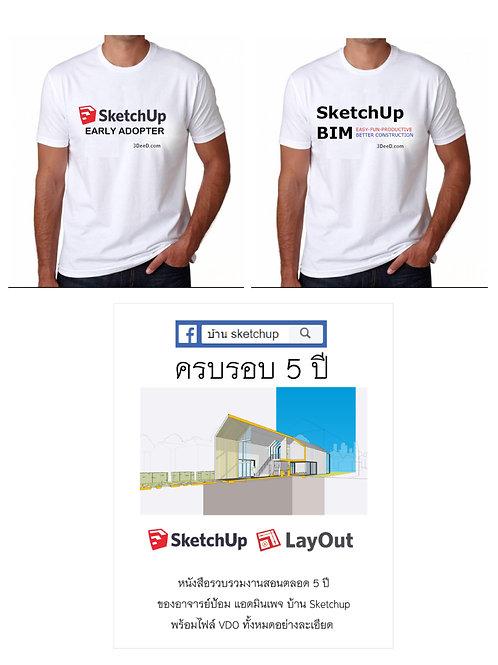 เสื้อยืด SketchUp Early Adopter+EASY BIM+Digital Book+VDO มากกว่า 350 ตอน