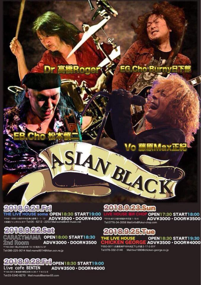 ASIAN BLACK '18 ツアー フライヤー