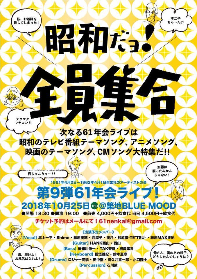 第9弾61年会ライブ!フライヤー'18
