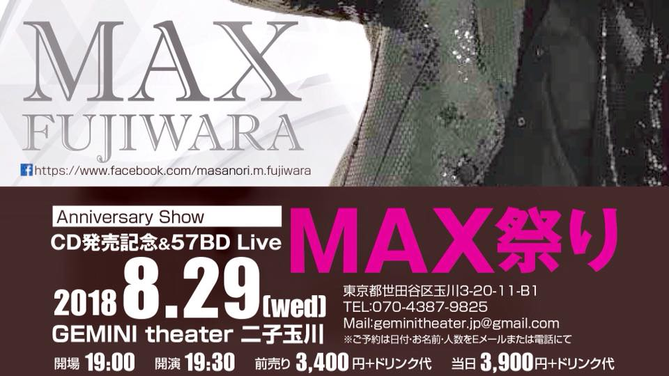 '18.8.9.29 MAX祭りGEMINI theater