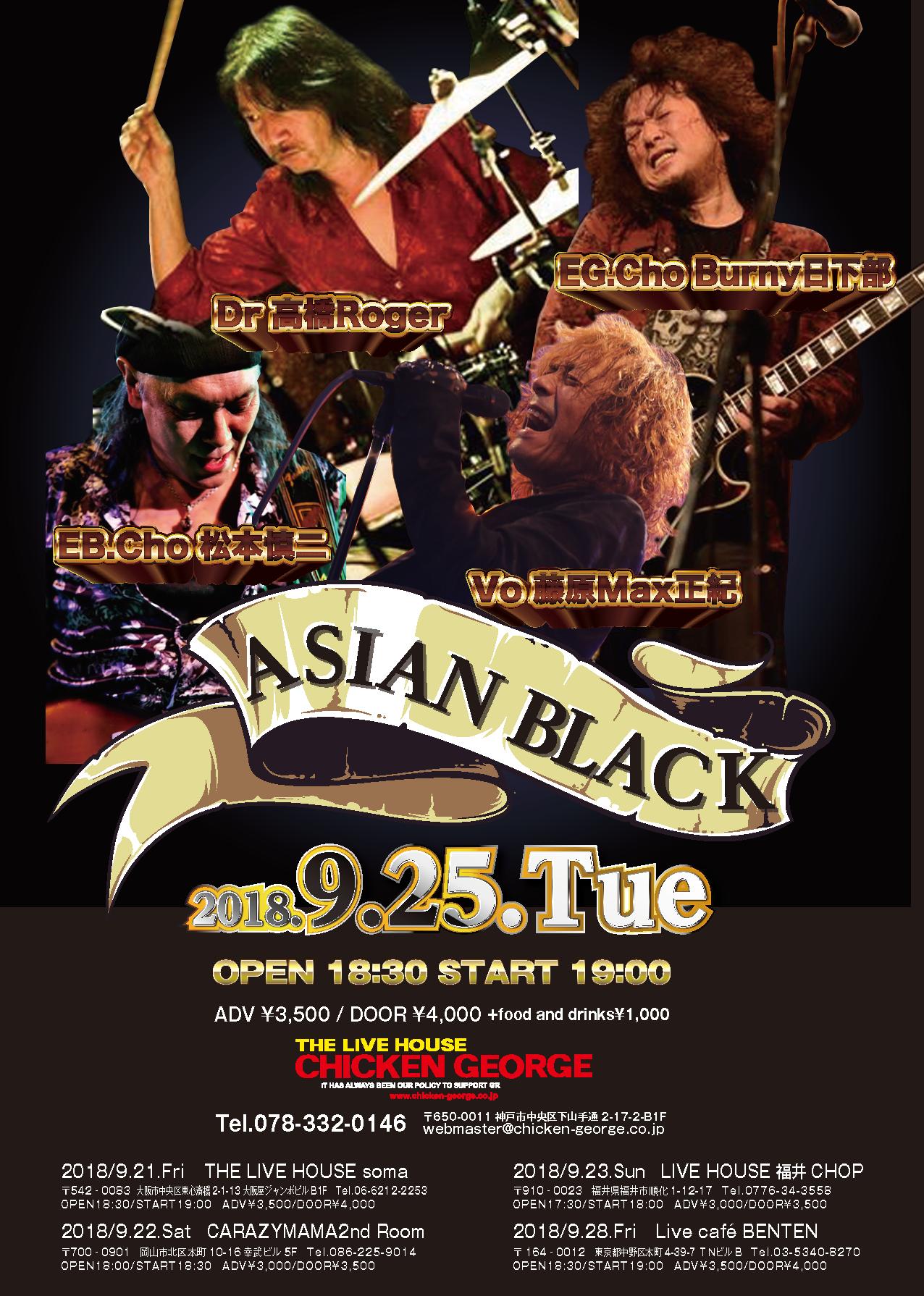 ASIAN BLACK チキンジョージ'18.9.25