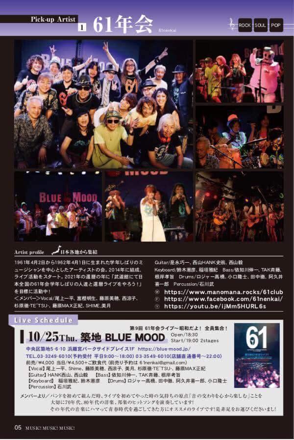 718.10.25 61年会築地BLUE MOOD