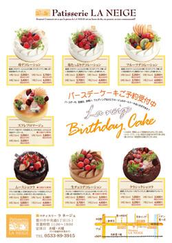 ラネージュのデコレーションケーキ2