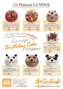 ラネージュのデコレーションケーキ1