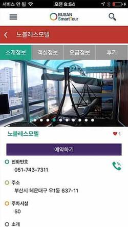 부산스마트투어 숙박정보
