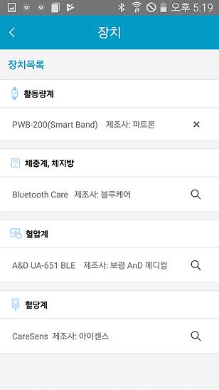 SK하이닉스 라이프검진 장치정보