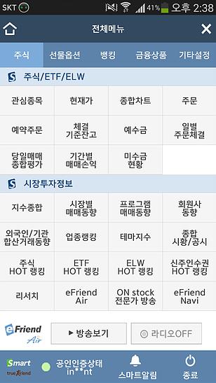 한국투자증권 서비스소개