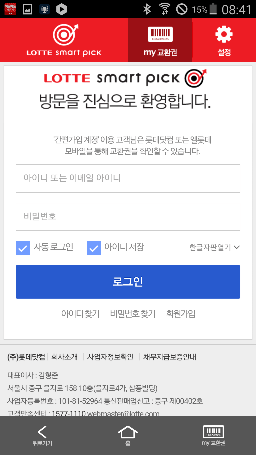 롯데스마트픽 로그인
