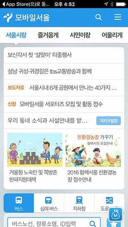 모바일서울 서울시랑 메뉴