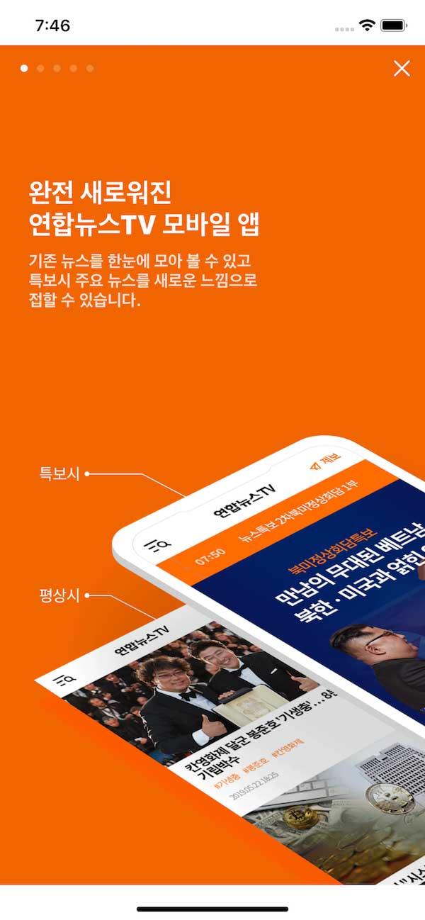연합뉴스TV 상단메뉴 설명