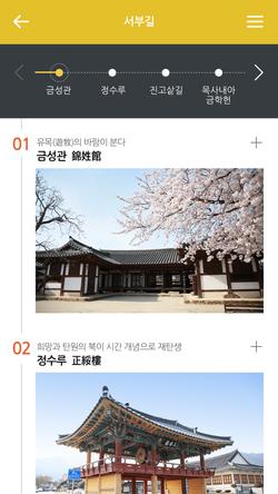 서부길 관광지 리스트