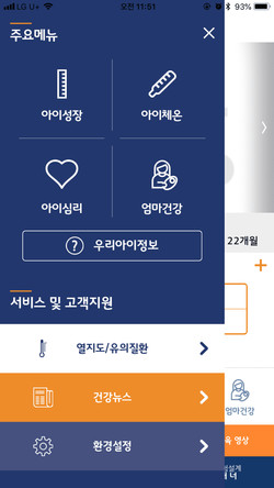 굿앤굿어린이케어 서비스소개