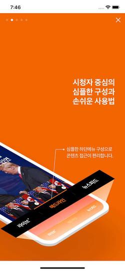 연합뉴스TV 하단메뉴 설명