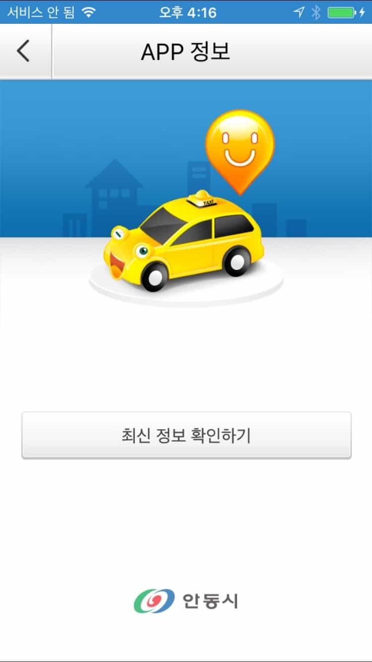 안동시 택시 안심서비스 앱정보