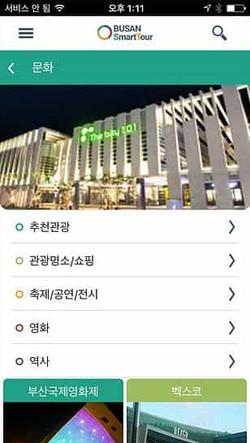 부산스마트투어 문화정보