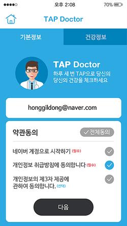 탭닥터 기본정보