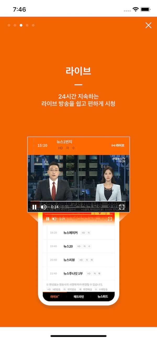 연합뉴스TV 라이브 설명