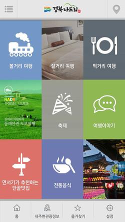경북나드리 서비스소개