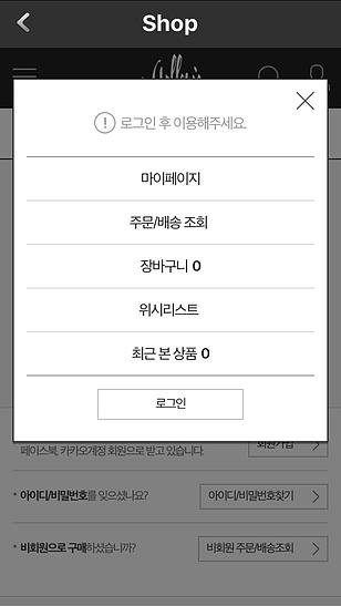 갤러리아몰 사용정보