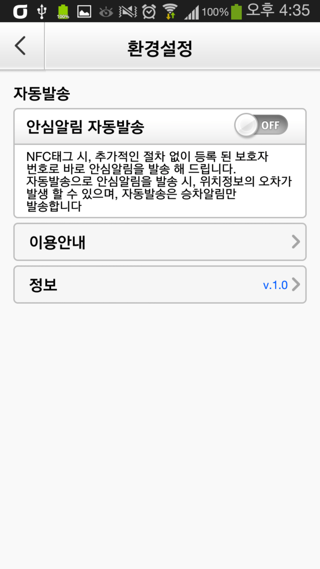 아산시 택시 안심서비스 환경설정