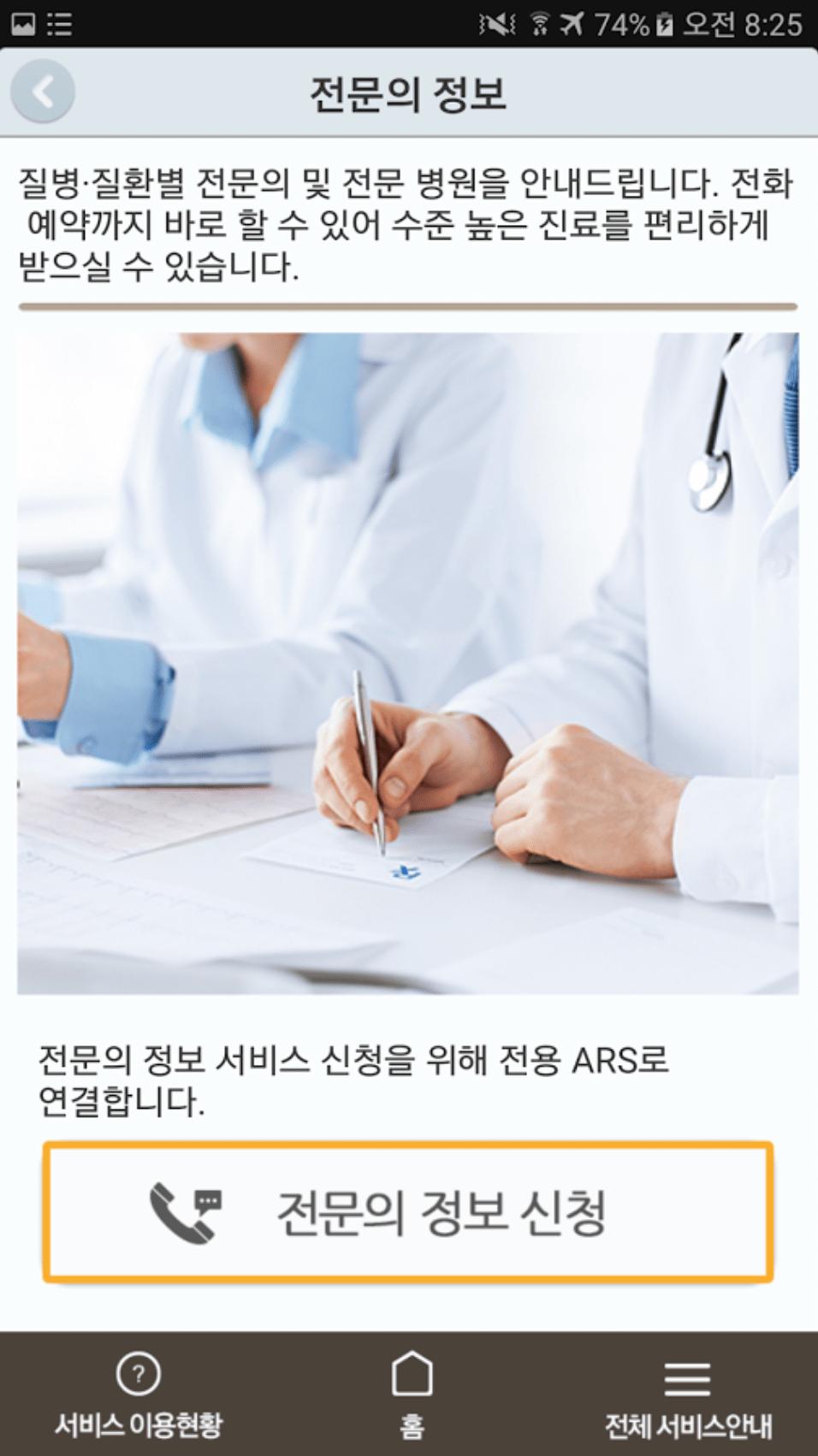 KB행복건강 전문의 상담