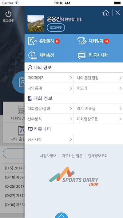 스포츠다이어리 서비스소개