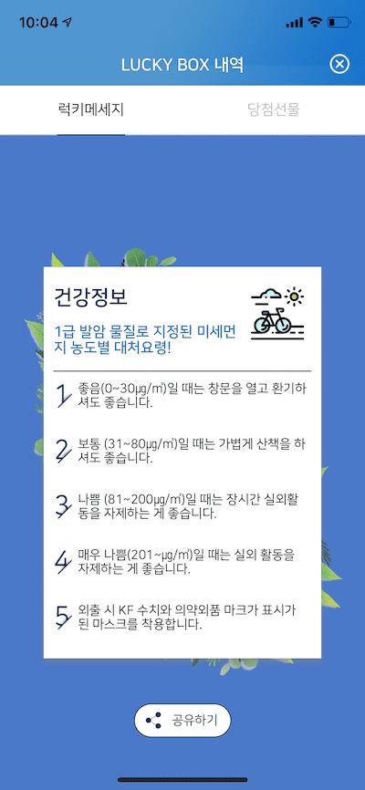 교보생명 럭키박스 메세지