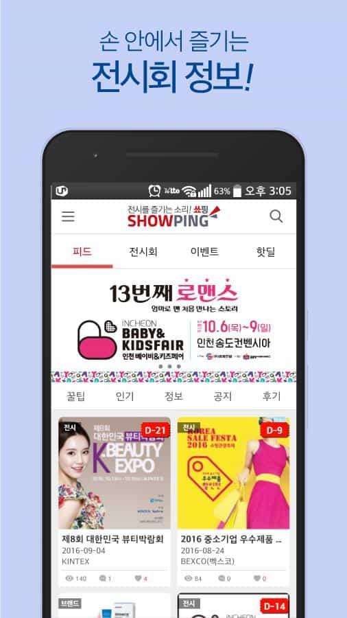 쇼핑앱 전시회 정보