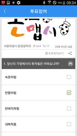엠보팅 투표참여