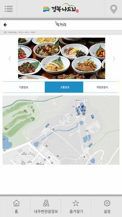 경북나드리 먹거리정보