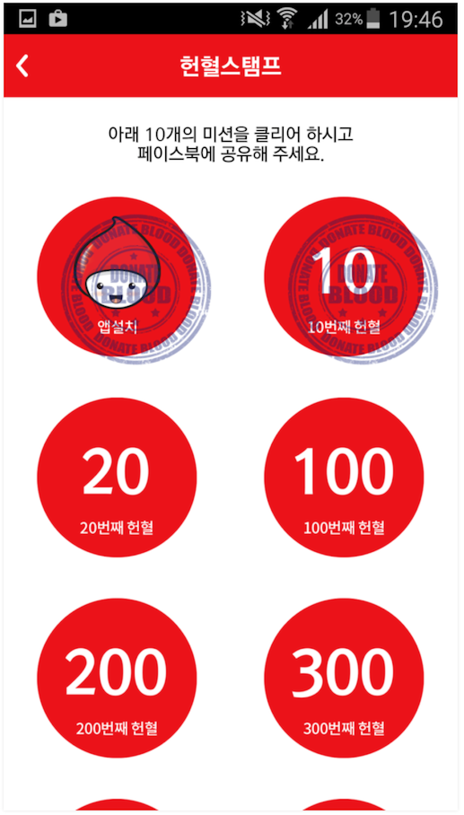 스마트헌혈 헌혈스탬프