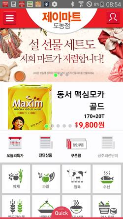 마트천국 동서 맥심모카 골드 190T