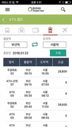 부산스마트투어 열차예매
