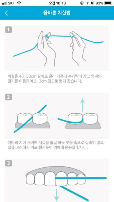 덴티노트 올바른 치실법