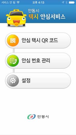 안동시 택시 안심서비스 서비스소개