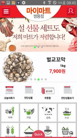 마트천국 벌교꼬막