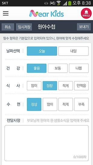 엠보팅 원아수첩