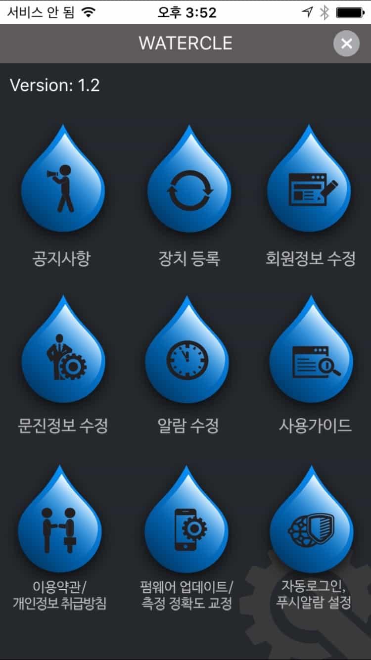 워터클 서비스소개