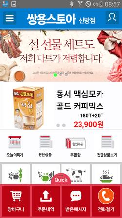 마트천국 동서 맥심모카 골드 커피믹스