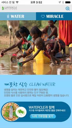 워터클 깨끗한 식수