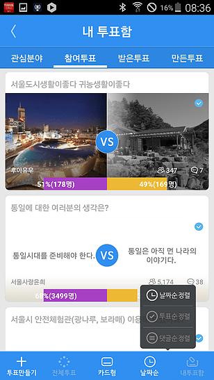엠보팅 투표함