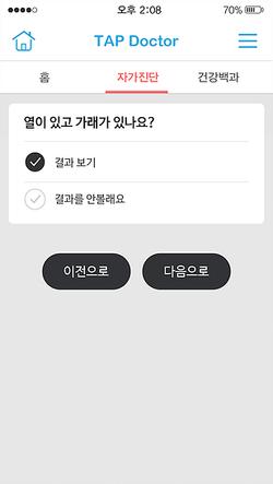 탭닥터 자가진단