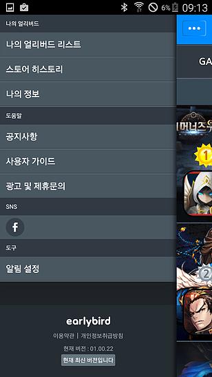 얼리버드 서비스소개