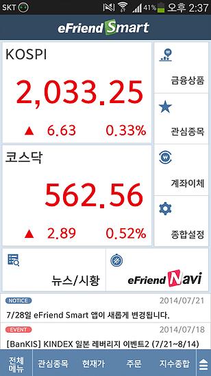 한국투자증권 메인화면