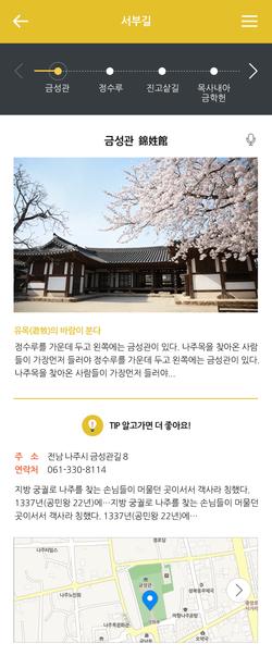 금성관 상세정보