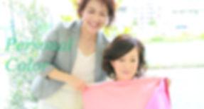 パーソナルカラー佐藤ゆかり.jpg