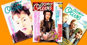 As Oliveの由来は、私のバイブルだった雑誌