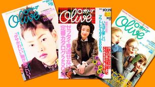 『As Olive』の由来は、私のバイブルだった雑誌…