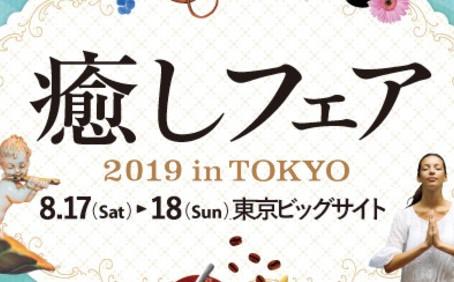 『癒しフェア2019 in Tokyo』でメイクセラピー