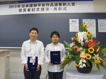 日本建築学会作品選集新人賞を受賞いたしました